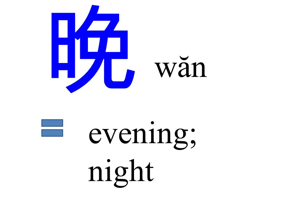 晚 wăn evening; night