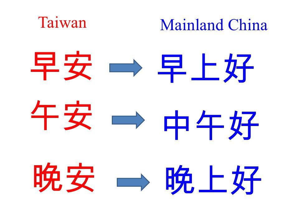 早安 晚安 午安 晚上好 中午好 早上好 Taiwan Mainland China