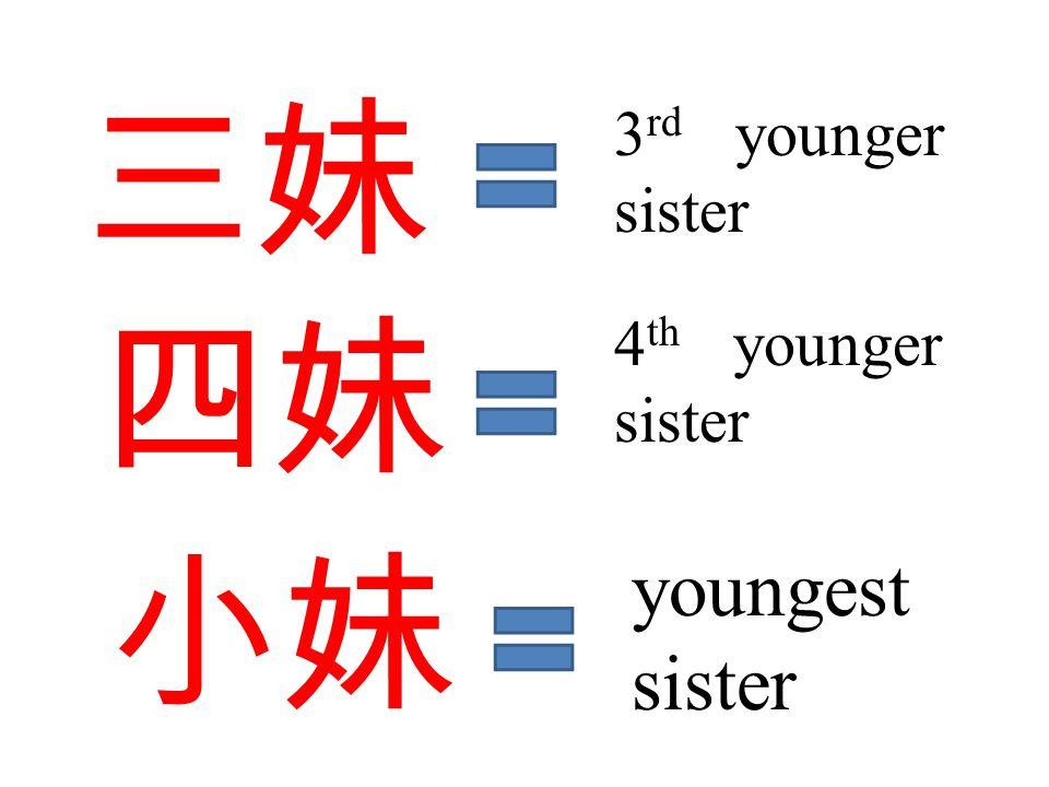 三妹 四妹 小妹 youngest sister 4 th younger sister 3 rd younger sister