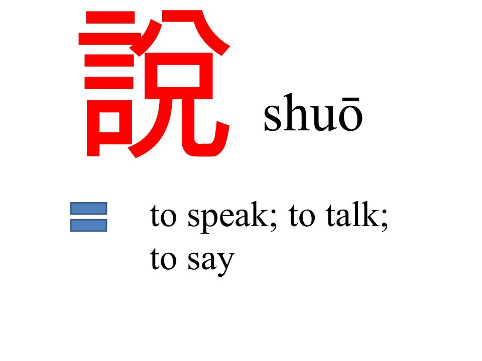 說 shuō to speak; to talk; to say
