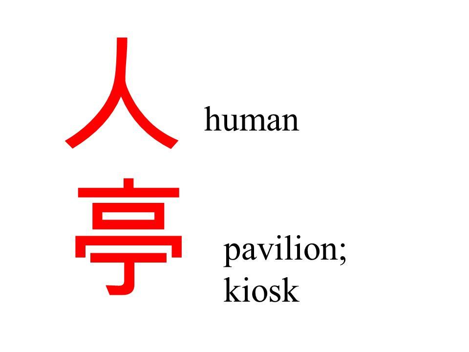 亭 human pavilion; kiosk 人