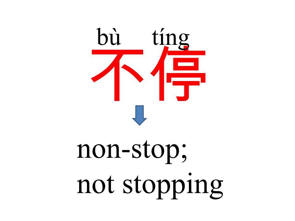 不停 bù tíng non-stop; not stopping
