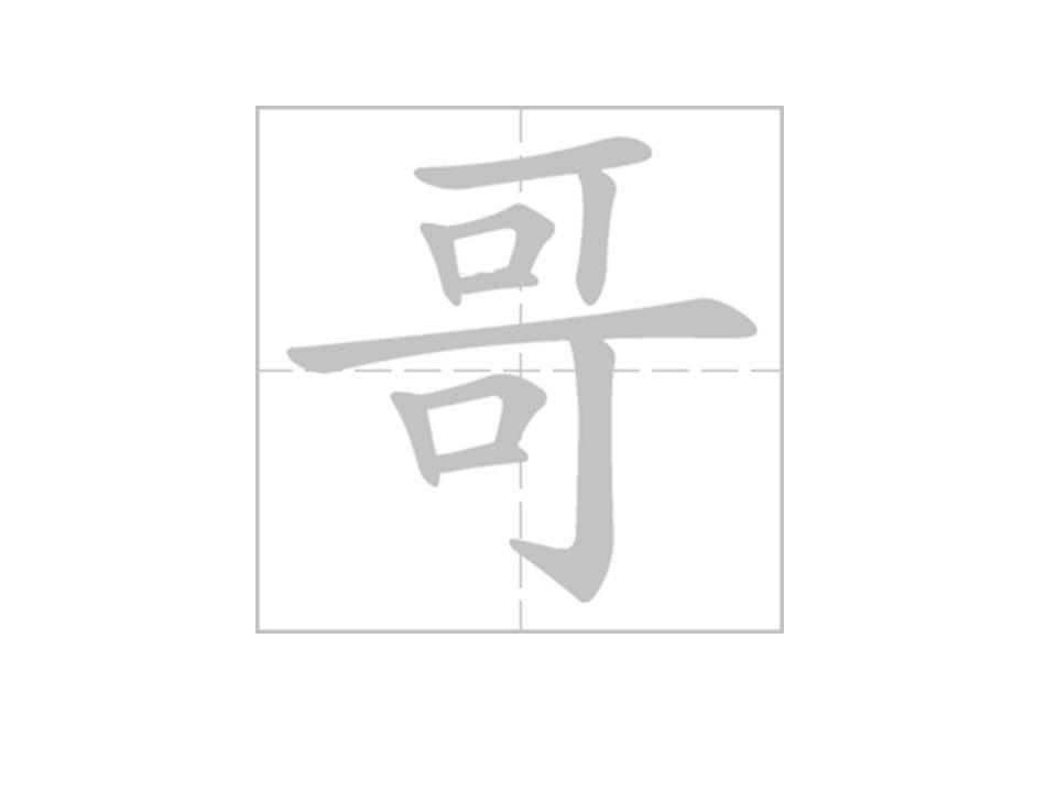 安 ān 1.set (sb's mind ) at ease 2.peaceful; safe; secure 3.in good health 4.place in suitable position