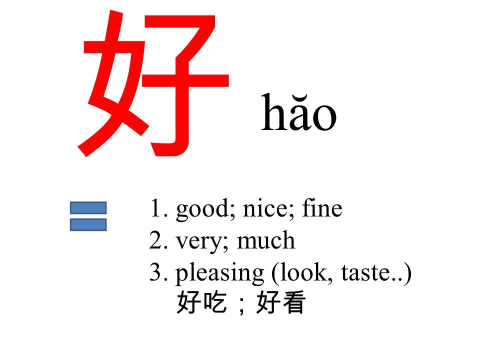 又 yòu 1.again; moreover 2. but; on the other hand 3. both A and B