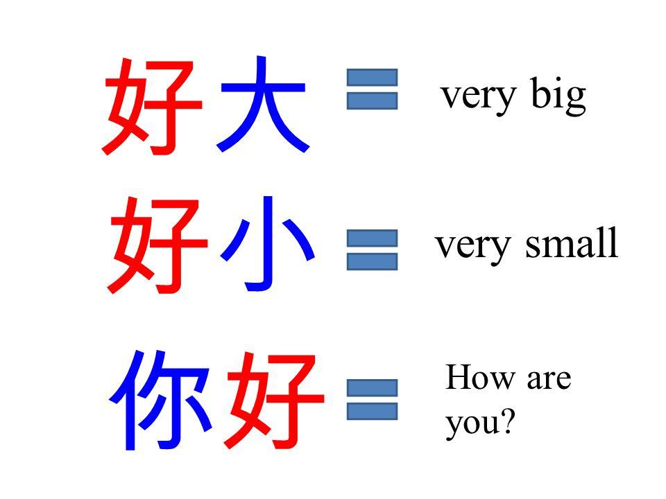 又說 又是 to say again 又來 come again (disapprovingly )