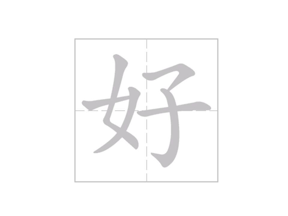 上午 中午 morning; forenoon (before noon ) at noon mid day 下午 afternoon ( after noon )