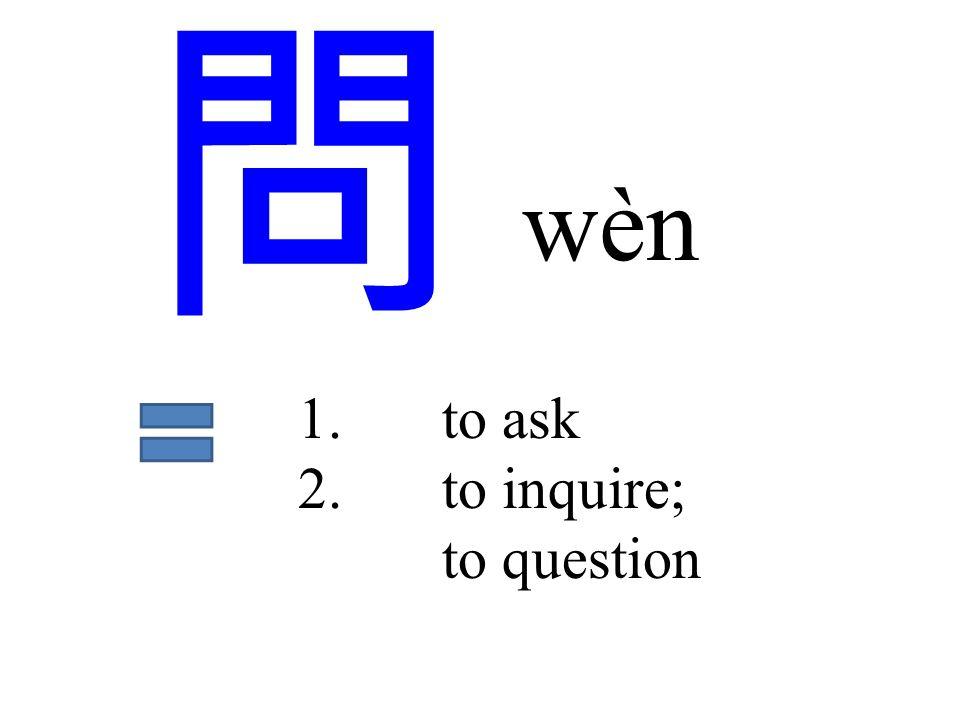 問好問好 wèn hăo to send one's regards to; to say hello to
