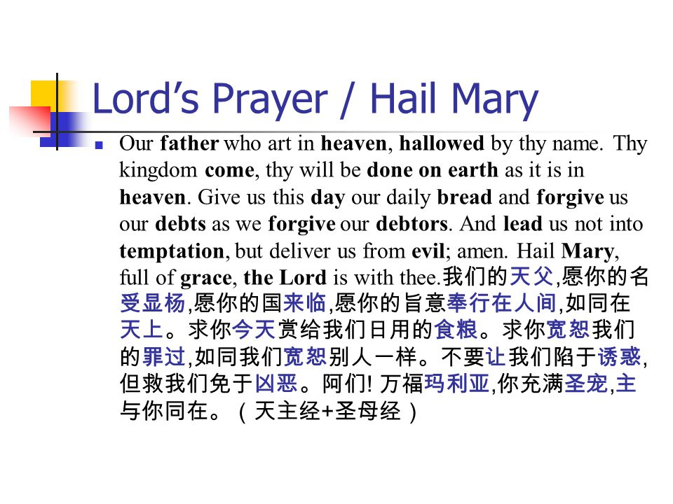 Lord's Prayer / Hail Mary Our father who art in heaven, hallowed by thy name.