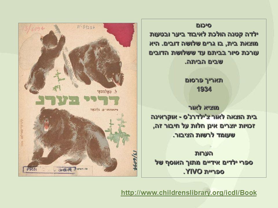 סיכום ילדה קטנה הולכת לאיבוד ביער ובטעות מוצאת בית, בו גרים שלושה דובים.