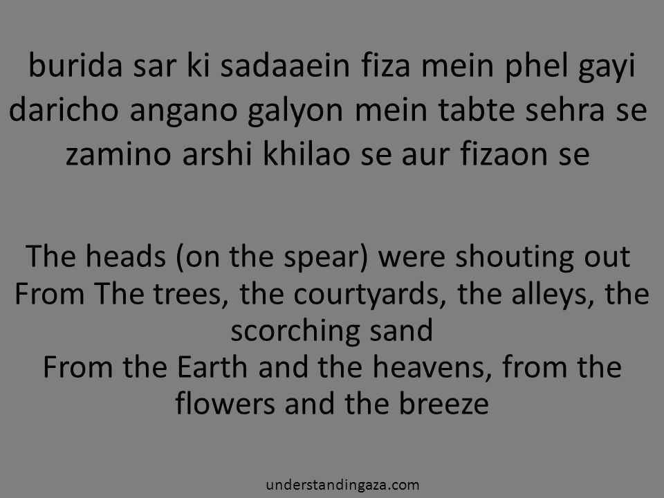 dinon mein raat mein jangal mein kohsaron se Sadaein aane lagi In the days, and in the nights, in the forests and in the mountains There were sounds heard of understandingaza.com