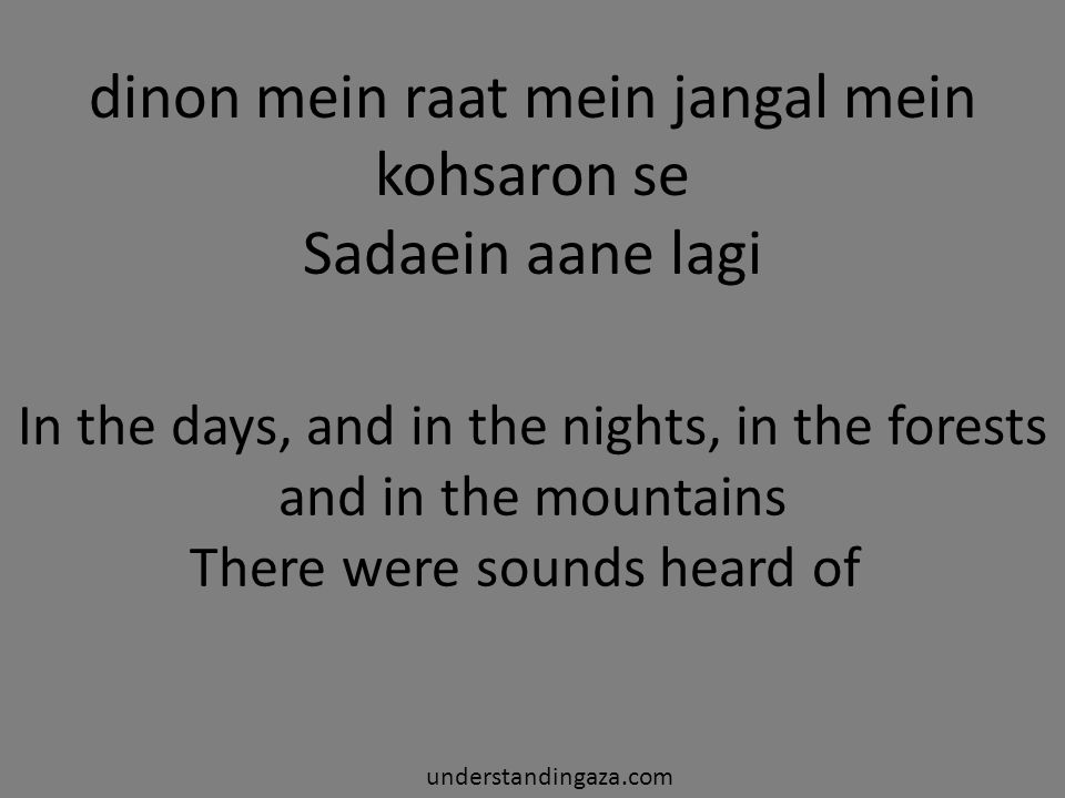 dinon mein raat mein jangal mein kohsaron se Sadaein aane lagi In the days, and in the nights, in the forests and in the mountains There were sounds h