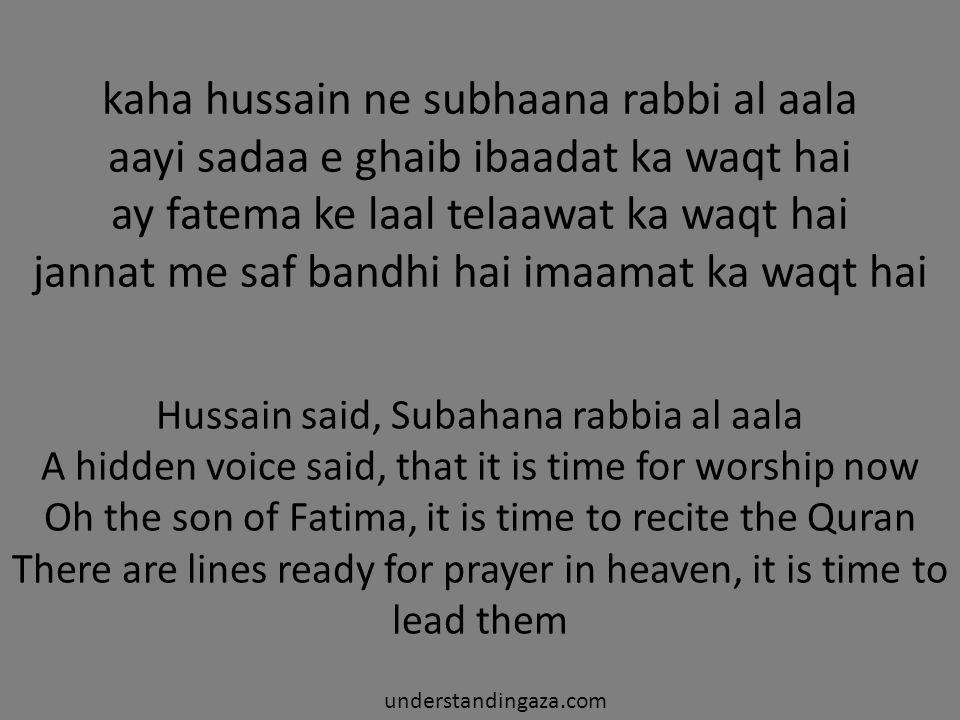 kaha hussain ne subhaana rabbi al aala aayi sadaa e ghaib ibaadat ka waqt hai ay fatema ke laal telaawat ka waqt hai jannat me saf bandhi hai imaamat