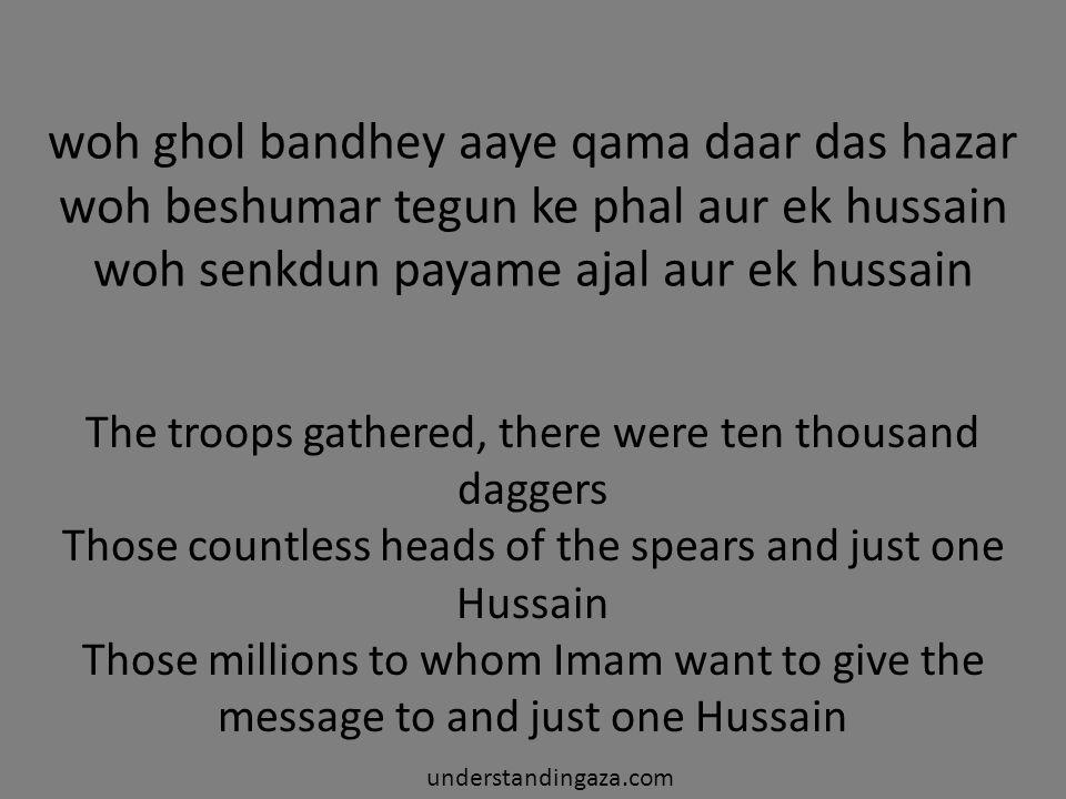 woh ghol bandhey aaye qama daar das hazar woh beshumar tegun ke phal aur ek hussain woh senkdun payame ajal aur ek hussain The troops gathered, there