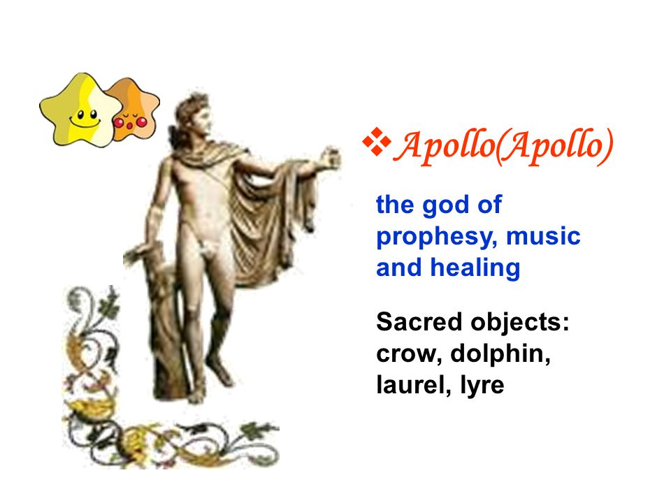  Apollo(Apollo) Sacred objects: crow, dolphin, laurel, lyre the god of prophesy, music and healing