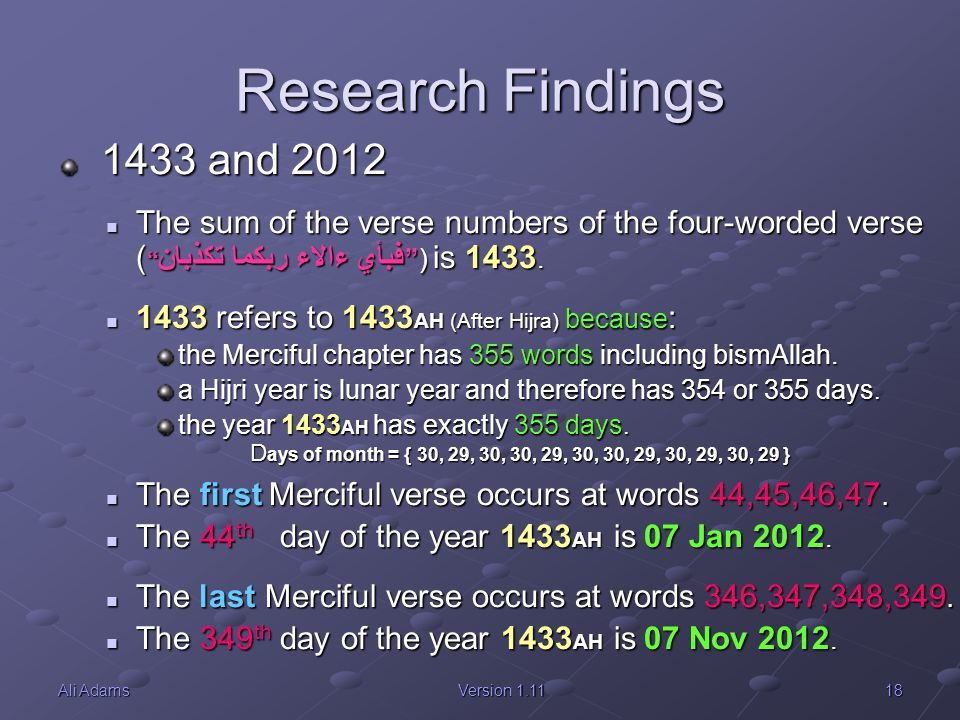 """18Ali AdamsVersion 1.11 Research Findings 1433 and 2012 1433 and 2012 The sum of the verse numbers of the four-worded verse ( """" فبأي ءالاء ربكما تكذبا"""