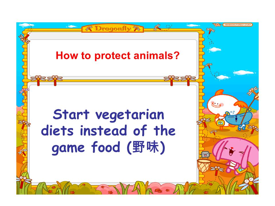 Start vegetarian diets instead of the game food ( 野味 ) How to protect animals?