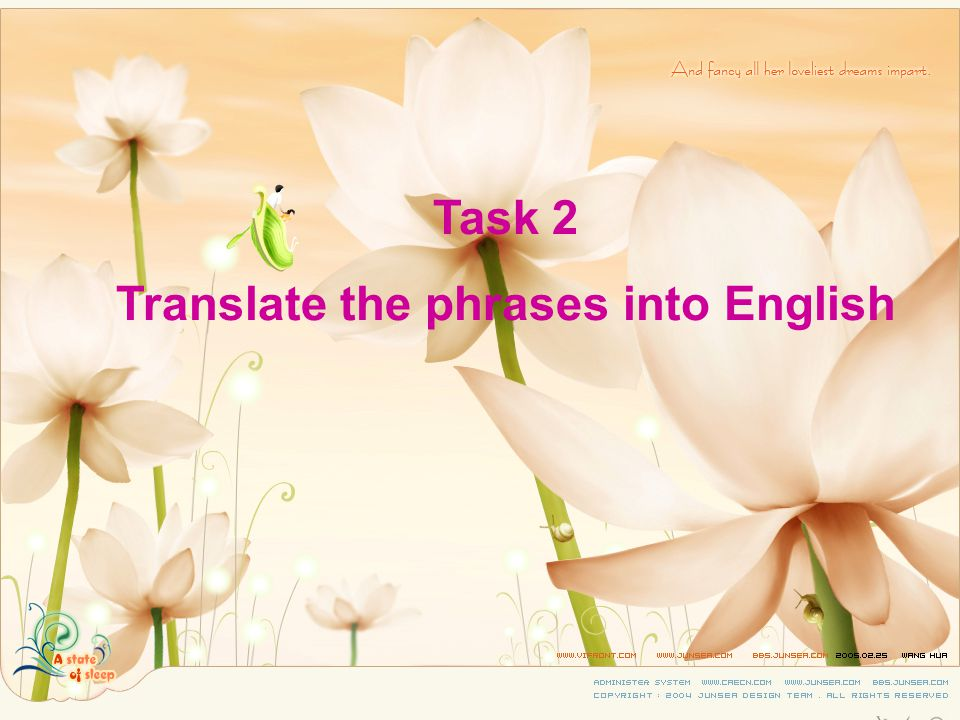Task 2 Translate the phrases into English
