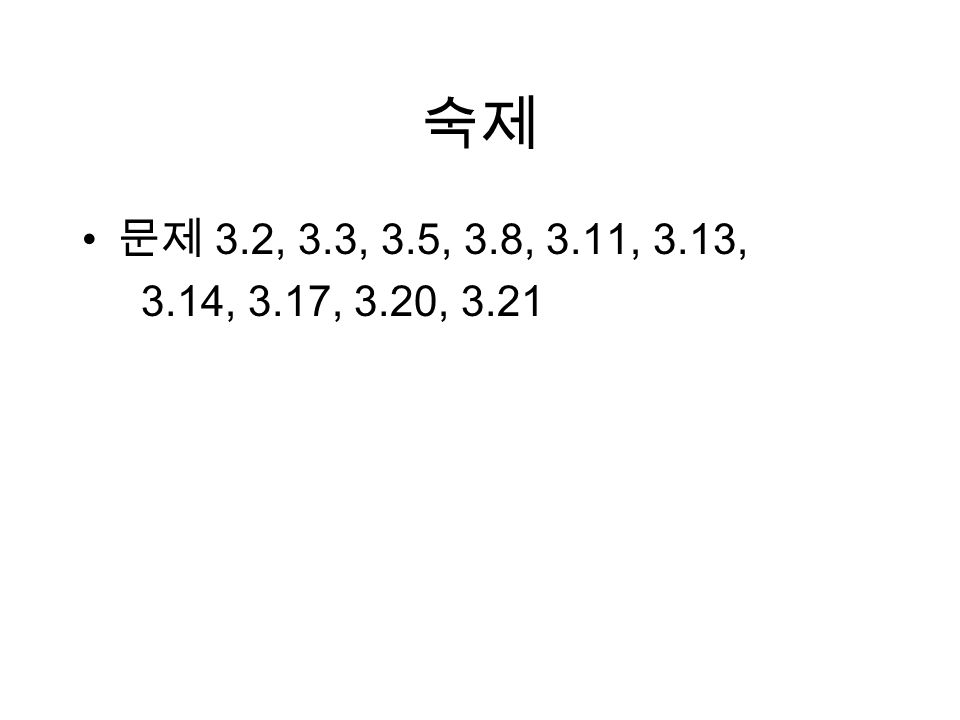 숙제 문제 3.2, 3.3, 3.5, 3.8, 3.11, 3.13, 3.14, 3.17, 3.20, 3.21