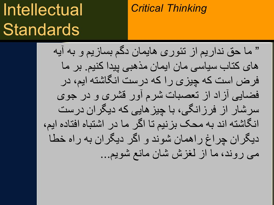 Critical Thinking Intellectual Standards Impediments: What s Difficult About Being Accurate and Recognizing What s Accurate It is often hard to be open to the accuracy of things we hear, especially if what we hear is threatening to us.