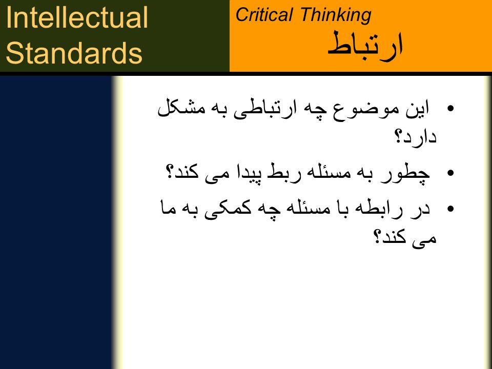 Critical Thinking Intellectual Standards
