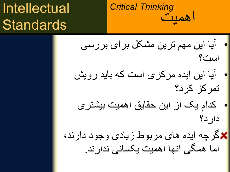 Critical Thinking Intellectual Standards *Example: Say that you know a person who has had a heart attack, and her doctors have told her she must be careful what she eats, to avoid problems in the future.