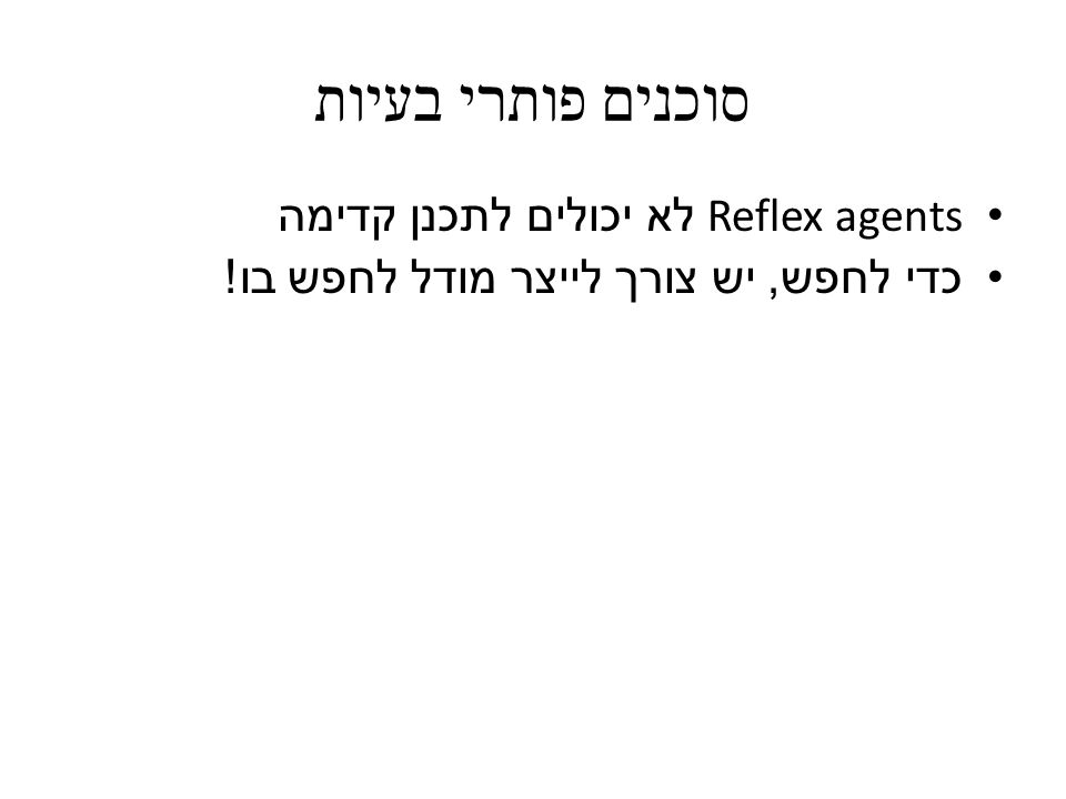 Depth-First Search לא אופטימאלי ! Alternatively can use a recursive implementation.