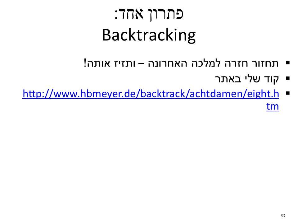פתרון אחד : Backtracking  תחזור חזרה למלכה האחרונה – ותזיז אותה .