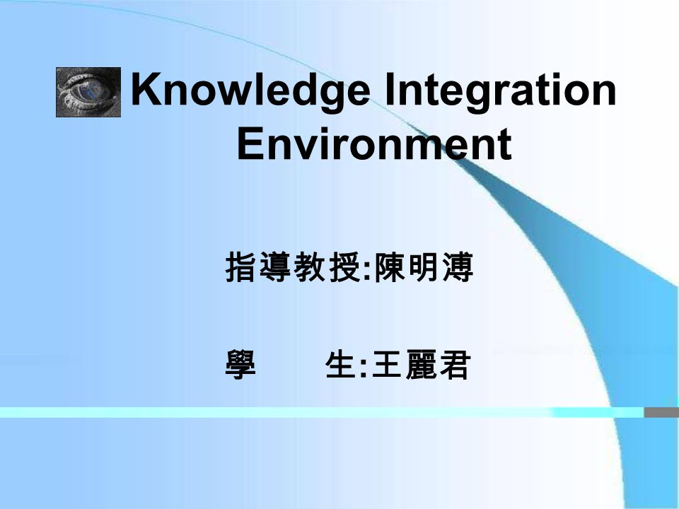 Knowledge Integration Environment 指導教授 : 陳明溥 學 生 : 王麗君
