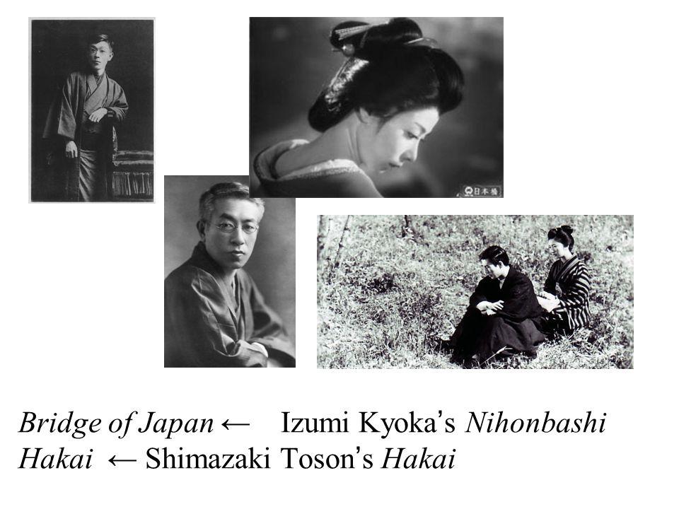 Bridge of Japan ← Izumi Kyoka's Nihonbashi Hakai ← Shimazaki Toson's Hakai