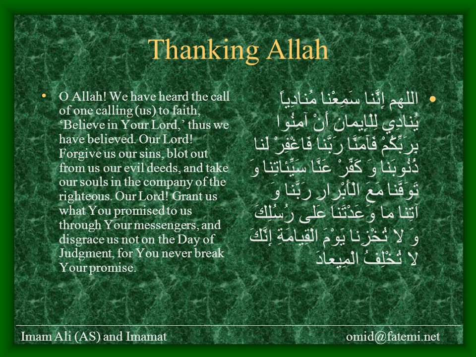 Imam Ali (AS) and Imamatomid@fatemi.net Thanking Allah O Allah.