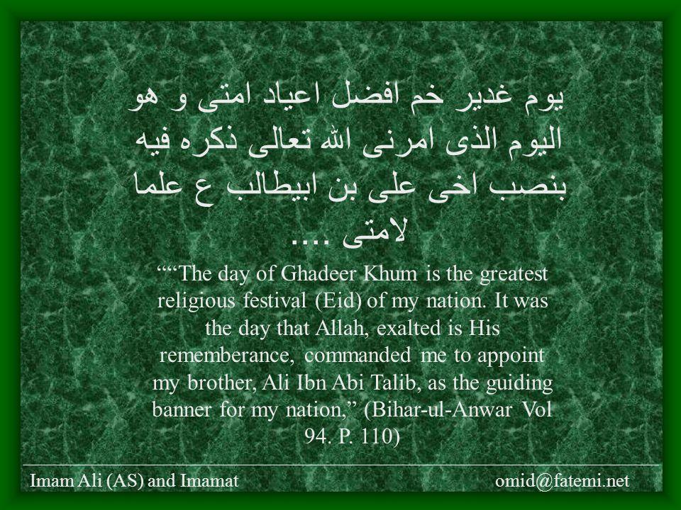 Imam Ali (AS) and Imamatomid@fatemi.net Thanking Allah O Allah.