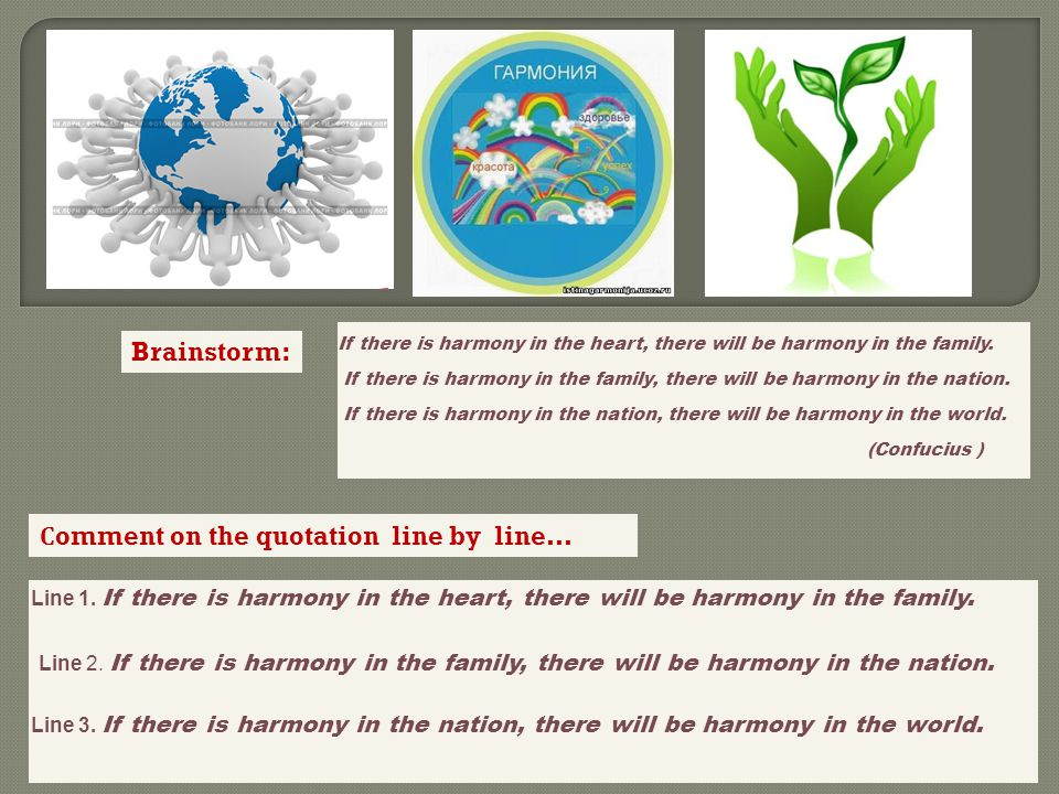 Line 1. If there is harmony in the heart, there will be harmony in the family.
