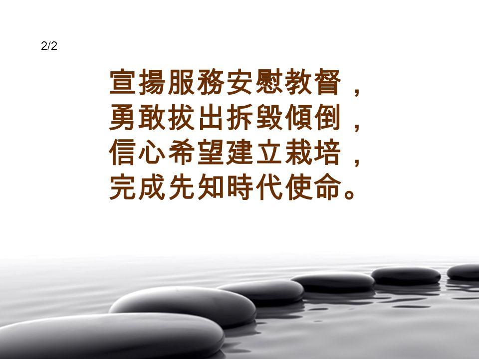 宣揚服務安慰教督, 勇敢拔出拆毀傾倒, 信心希望建立栽培, 完成先知時代使命。 2/2