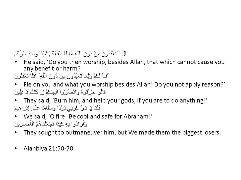 قَالَ أَفَتَعْبُدُونَ مِنْ دُونِ اللَّهِ مَا لَا يَنْفَعُكُمْ شَيْئًا وَلَا يَضُرُّكُمْ He said, 'Do you then worship, besides Allah, that which canno