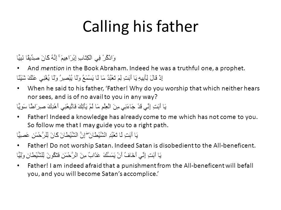 Calling his father وَاذْكُرْ فِي الْكِتَابِ إِبْرَاهِيمَ ۚ إِنَّهُ كَانَ صِدِّيقًا نَبِيًّا And mention in the Book Abraham. Indeed he was a truthful