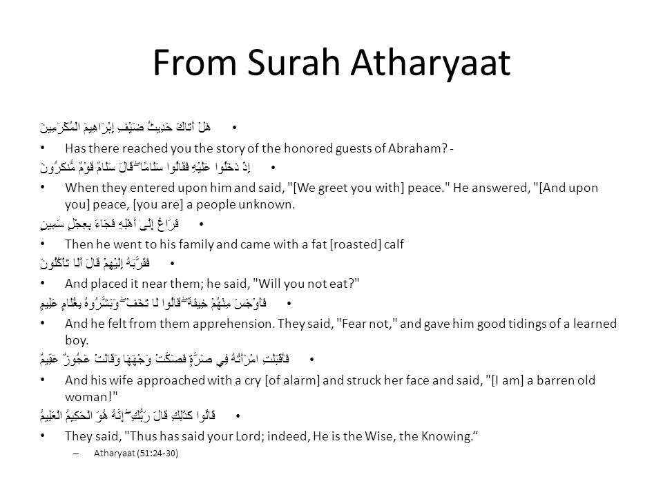 From Surah Atharyaat هَلْ أَتَاكَ حَدِيثُ ضَيْفِ إِبْرَاهِيمَ الْمُكْرَمِينَ Has there reached you the story of the honored guests of Abraham.