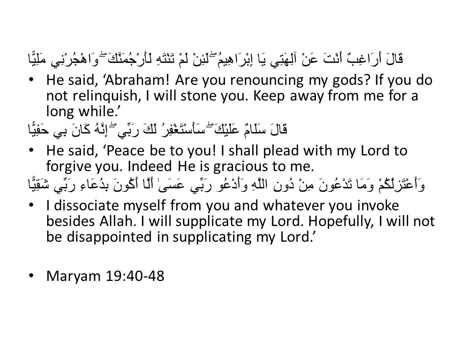 Seeking forgiveness for the non- believers مَا كَانَ لِلنَّبِيِّ وَالَّذِينَ آمَنُوا أَنْ يَسْتَغْفِرُوا لِلْمُشْرِكِينَ وَلَوْ كَانُوا أُولِي قُرْبَىٰ مِنْ بَعْدِ مَا تَبَيَّنَ لَهُمْ أَنَّهُمْ أَصْحَابُ الْجَحِيمِ The Prophet and the faithful may not plead for the forgiveness of the polytheists, even if they should be [their] relatives, after it has become clear to them that they will be the inmates of hell.