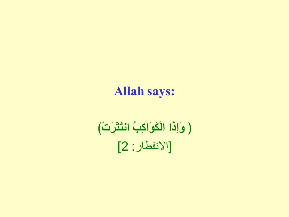 Allah says: ﴿ وَإِذَا الْكَوَاكِبُ انتَثَرَتْ﴾ [ الانفطار : 2]