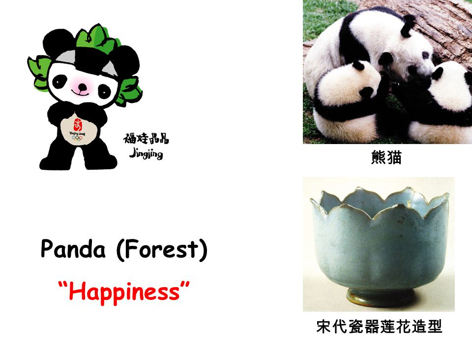Panda (Forest) Happiness 宋代瓷器莲花造型 熊猫