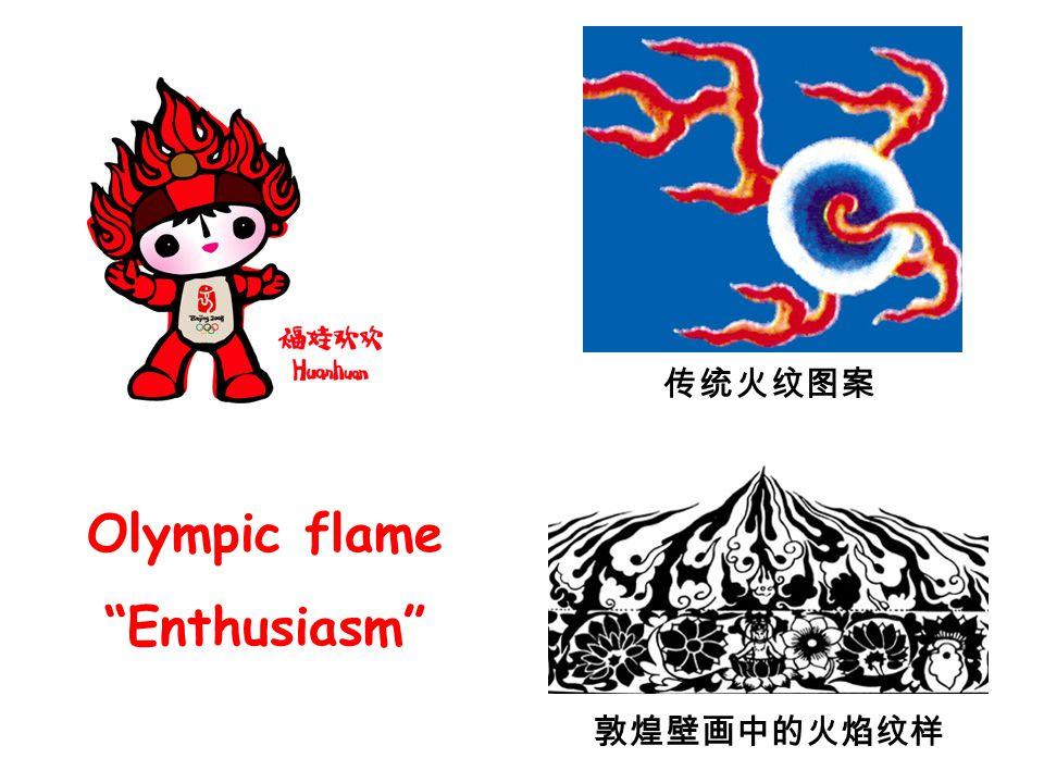 Olympic flame Enthusiasm 敦煌壁画中的火焰纹样 传统火纹图案
