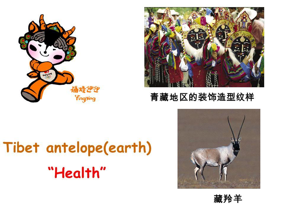 Tibet antelope(earth) Health 青藏地区的装饰造型纹样 藏羚羊