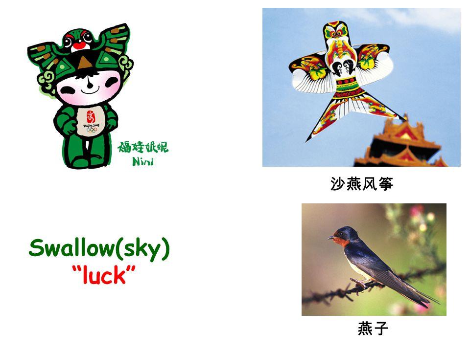 Swallow(sky) luck 沙燕风筝 燕子