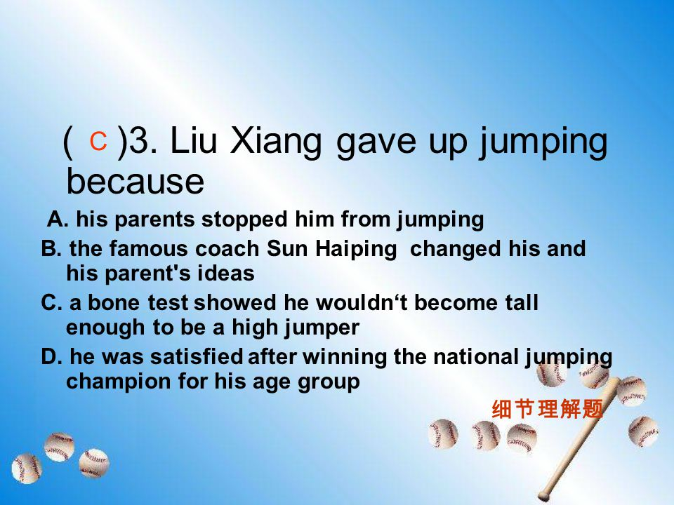 选 择正确的答案 ( ) 1.Liu Xiang won the Olympic championship at the age of A. 12 B. 15 C. 2 1 D.22 推理判断题 ( )2. The underlined word