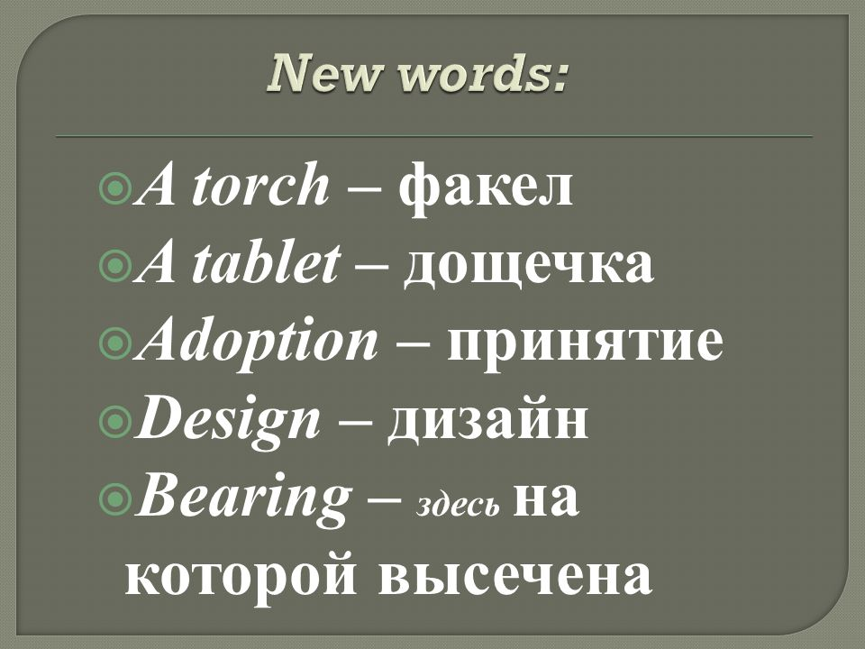  A torch – факел  A tablet – дощечка  Adoption – принятие  Design – дизайн  Bearing – здесь на которой высечена