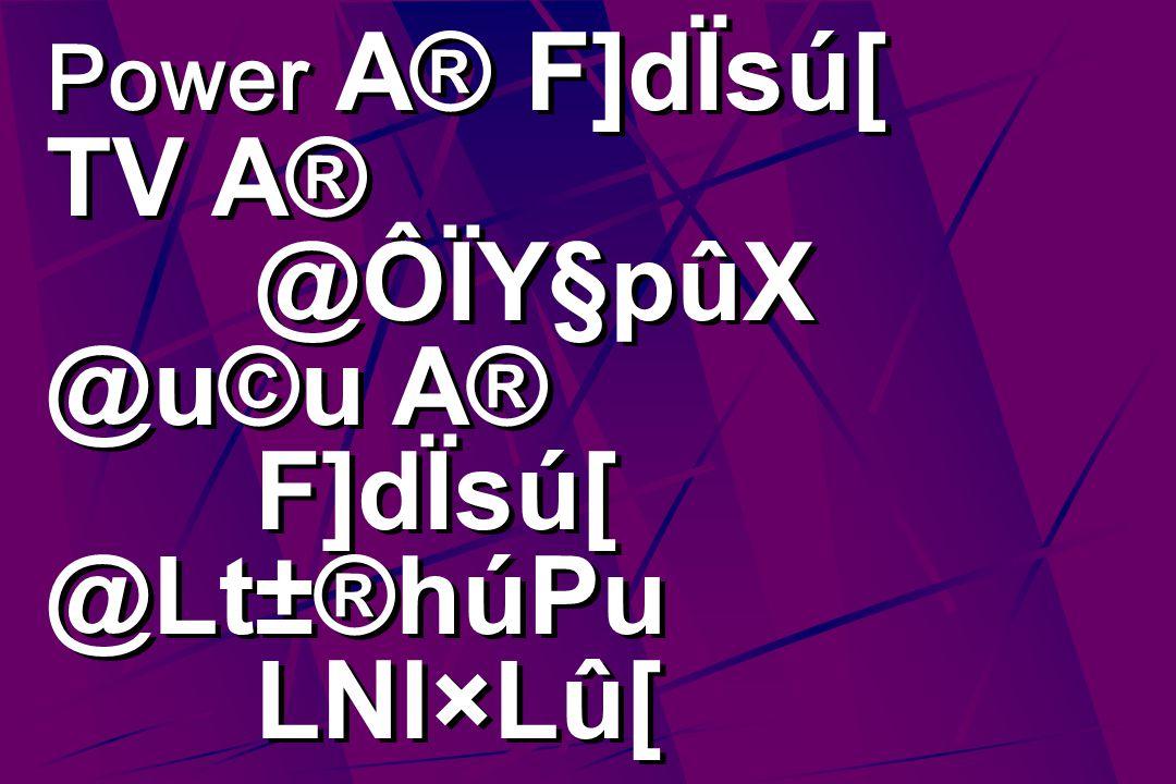 Power A® F]dÏsú[ TV A® @ÔÏY§pûX @u©u A® F]dÏsú[ @Lt±®húPu LNl×Lû[