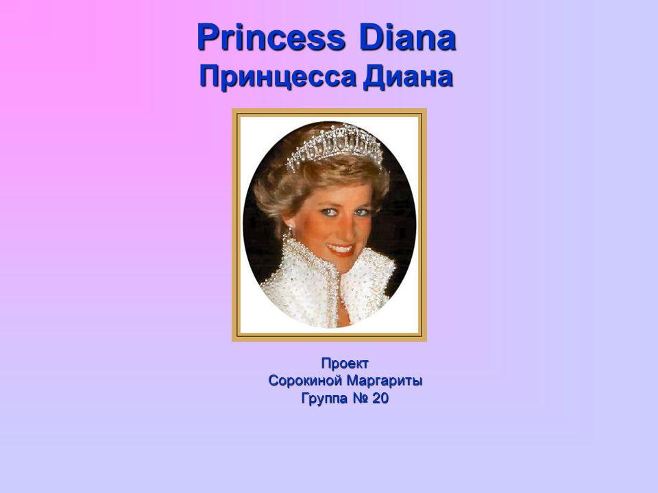 Princess Diana Принцесса Диана Проект Сорокиной Маргариты Группа № 20