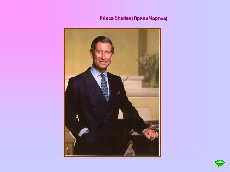 Prince Charles (Принц Чарльз)