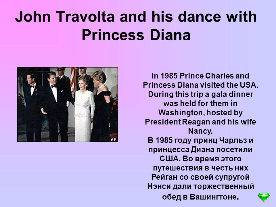 In 1985 Prince Charles and Princess Diana visited the USA.