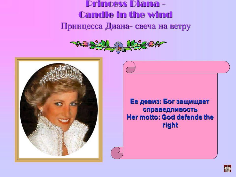 Princess Diana - Candle in the wind Принцесса Диана - свеча на ветру Ее девиз: Бог защищает справедливость Her motto: God defends the right