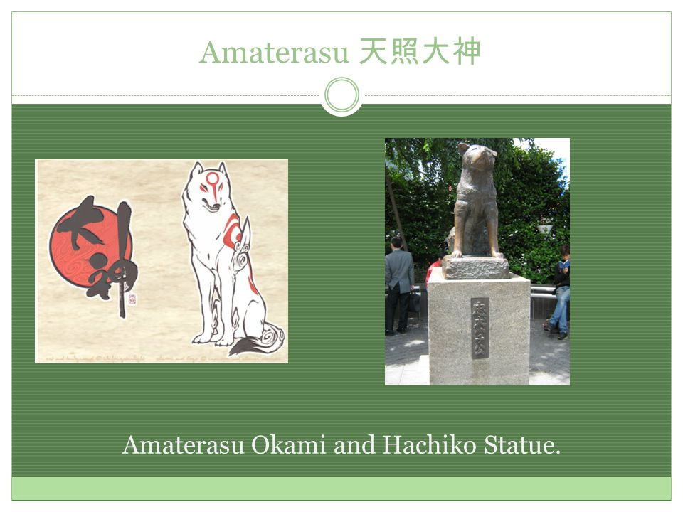 Amaterasu 天照大神 Amaterasu Okami and Hachiko Statue.